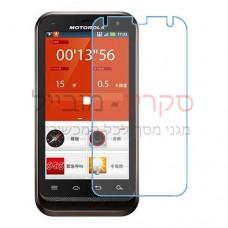 Motorola DEFY XT XT556 מגן מסך נאנו זכוכית 9H יחידה אחת סקרין מוביל