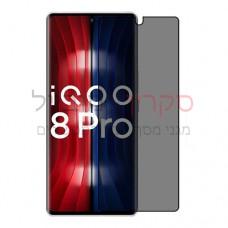 vivo iQOO 8 Pro מגן מסך הידרוג'ל פרטיות (סיליקון) יחידה אחת סקרין מובייל